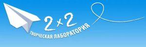 логотип олимпиады 2х2